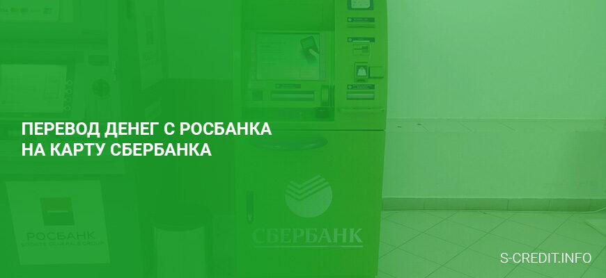 Перевод денег с Росбанка на карту Сбербанка