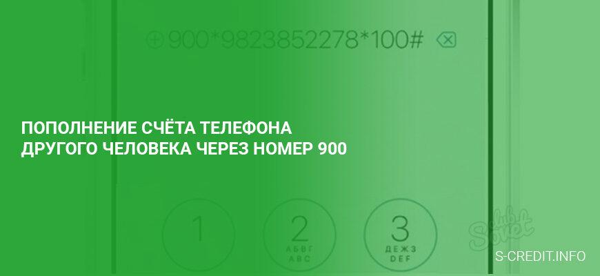 Пополнение счёта телефона другого человека через номер 900