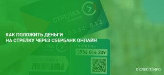 Как положить деньги на Стрелку через Сбербанк Онлайн
