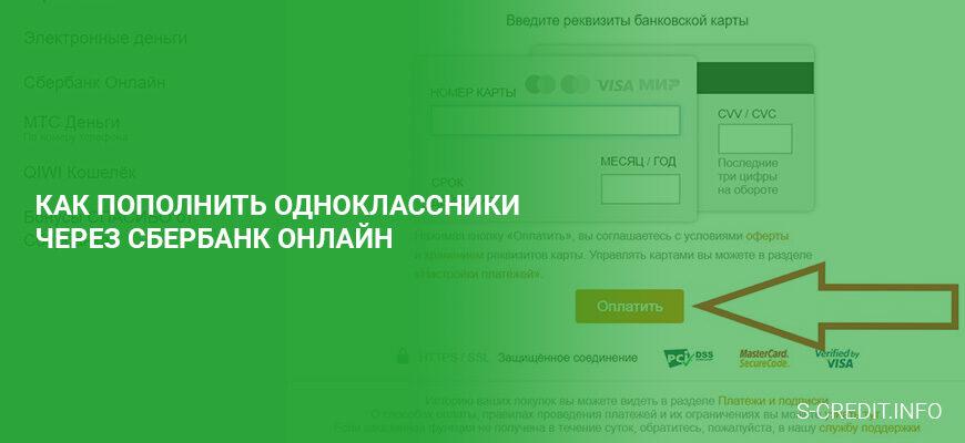 Как пополнить Одноклассники через Сбербанк Онлайн