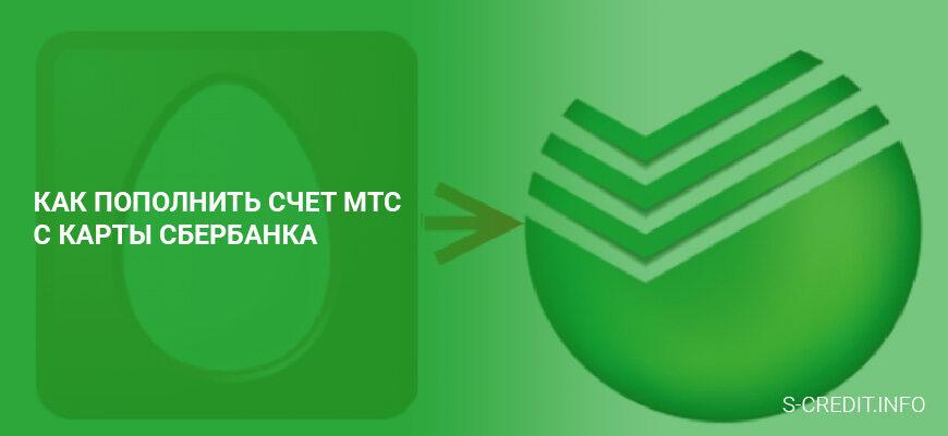 Как пополнить счет МТС с карты Сбербанка