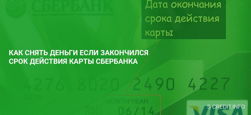 Как снять деньги если закончился срок действия карты Сбербанка