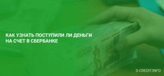 Как узнать поступили ли деньги на счет в Сбербанке