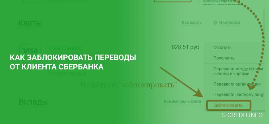 Как заблокировать переводы от клиента Сбербанка