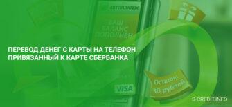Перевод денег с карты на телефон привязанный к карте Сбербанка
