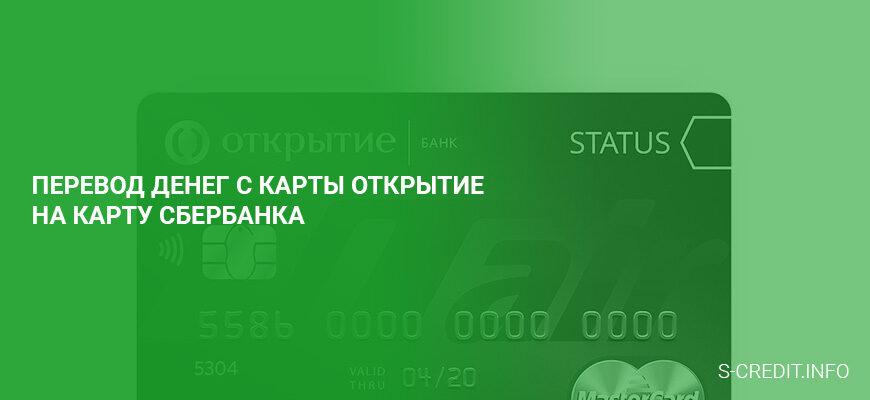 Перевод денег с карты Открытие на карту Сбербанка