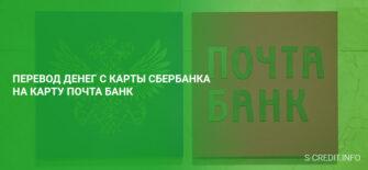 Перевод денег с карты Сбербанка на карту Почта Банк