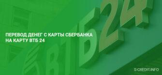 Перевод денег с карты Сбербанка на карту ВТБ 24