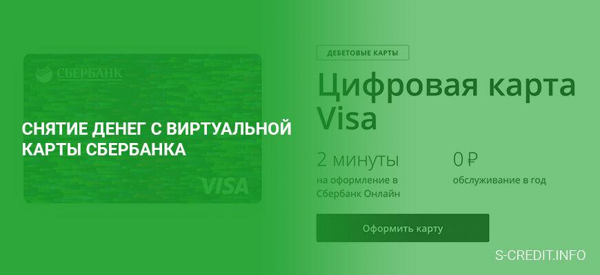 Снятие денег с виртуальной карты Сбербанка