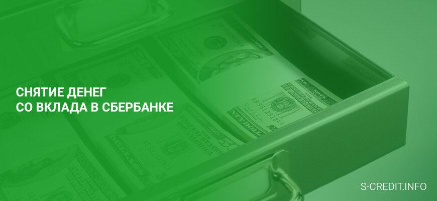 Снятие денег со вклада в Сбербанке