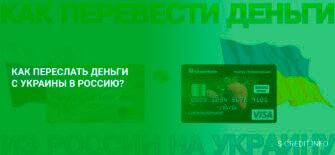 Как переслать деньги с Украины в Россию