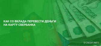 Как со вклада перевести деньги на карту Сбербанка