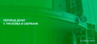Перевод денег с Уралсиба в Сбербанк