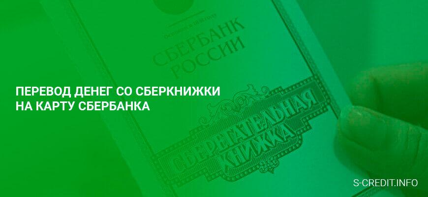 Перевод денег со Сберкнижки на карту Сбербанка