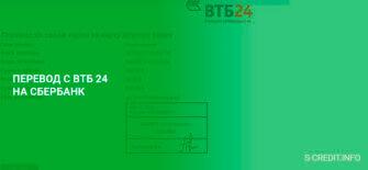 Перевод с ВТБ 24 на Сбербанк